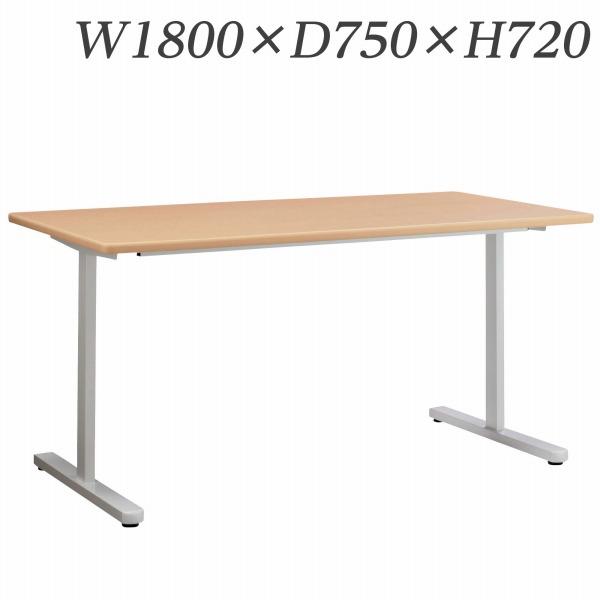 ライオン事務器 ミーティング用テーブル MDLシリーズ W1800×D750×H720mm MDL-1875T【代引不可】【送料無料(一部地域除く)】