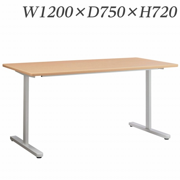ライオン事務器 ミーティング用テーブル MDLシリーズ W1200×D750×H720mm MDL-1275T【代引不可】【送料無料(一部地域除く)】
