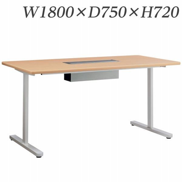 ライオン事務器 ミーティング用テーブル MDLシリーズ 配線ボックス付 W1800×D750×H720mm MDL-1875TC【代引不可】【送料無料(一部地域除く)】