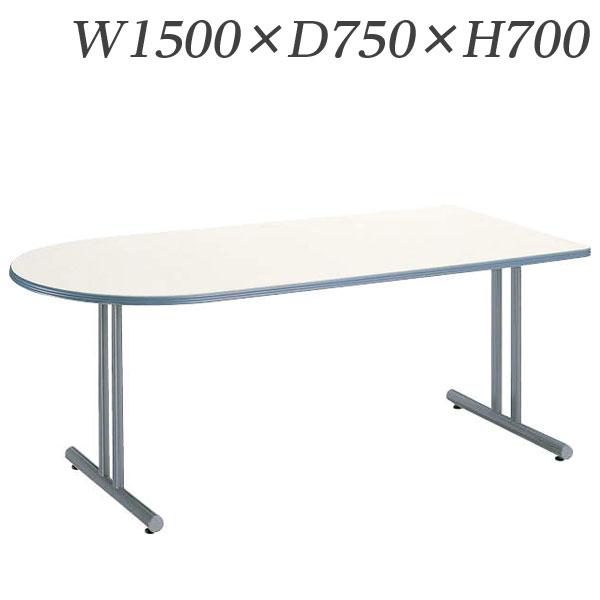 ライオン事務器 ミーティング用テーブル MCタイプ W1500×D750×H700mm MC-1575R【代引不可】【送料無料(一部地域除く)】