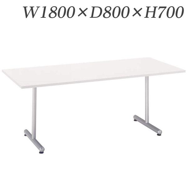 ライオン事務器 ミーティング用テーブル AT-Rタイプ W1800×D800×H700mm AT-R1880【代引不可】【送料無料(一部地域除く)】