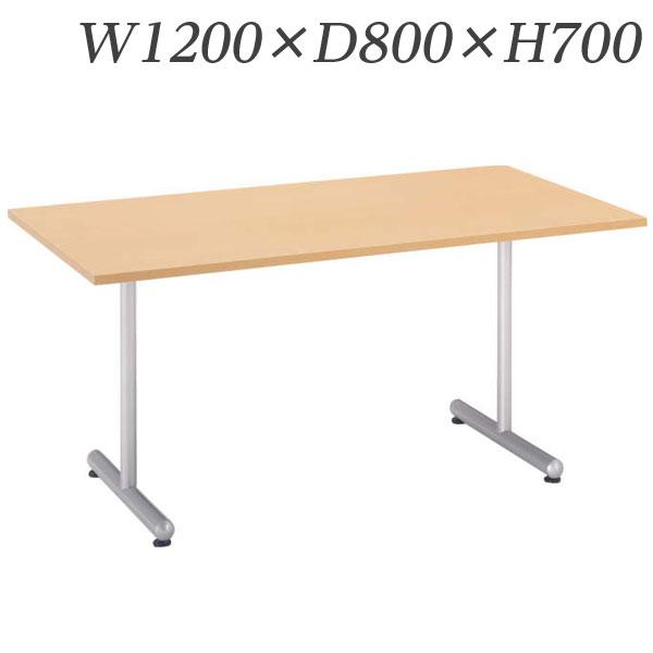 ライオン事務器 ミーティング用テーブル AT-Rタイプ W1200×D800×H700mm AT-R1280【代引不可】【送料無料(一部地域除く)】