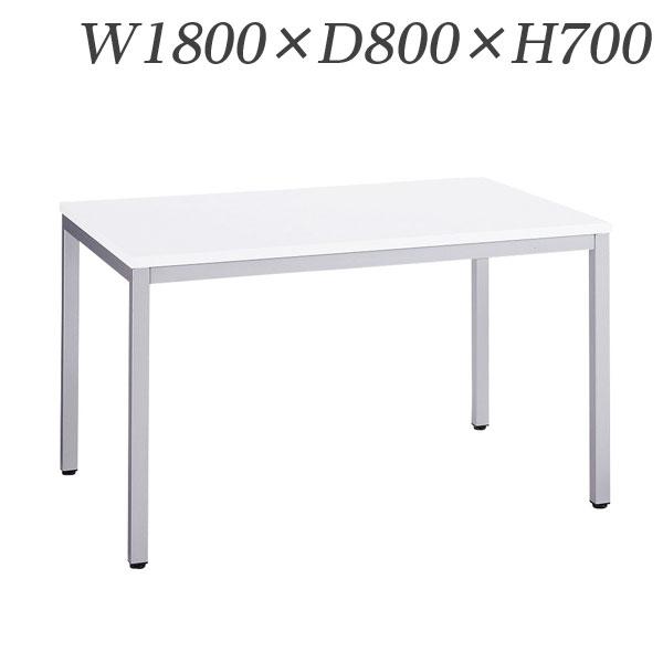 ライオン事務器 ミーティング用テーブル ADタイプ W1800×D800×H700mm AD-1880【代引不可】【送料無料(一部地域除く)】