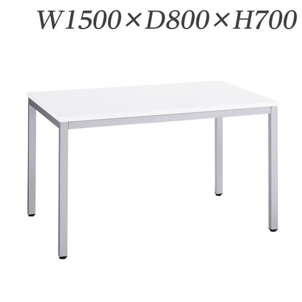 ライオン事務器 ミーティング用テーブル ADタイプ W1500×D800×H700mm AD-1580【代引不可】【送料無料(一部地域除く)】