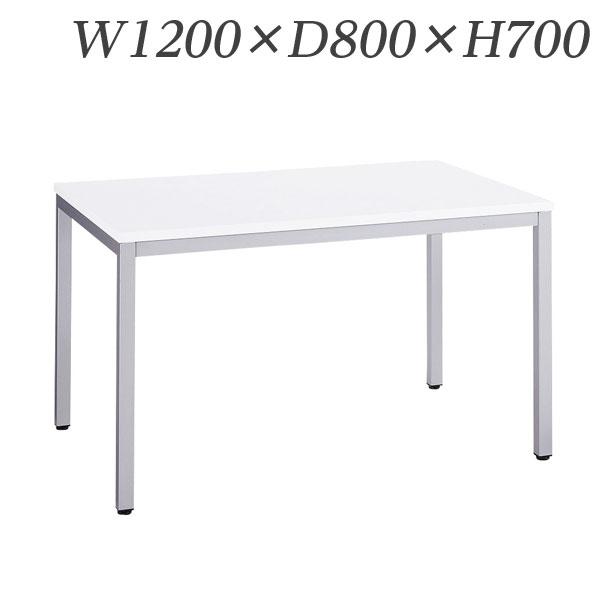 ライオン事務器 ミーティング用テーブル ADタイプ W1200×D800×H700mm AD-1280【代引不可】【送料無料(一部地域除く)】