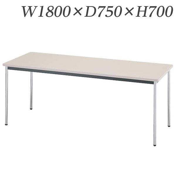 ライオン事務器 ミーティング用テーブル RTタイプ クロームメッキ脚 W1800×D750×H700mm RT-1875N【代引不可】【送料無料(一部地域除く)】