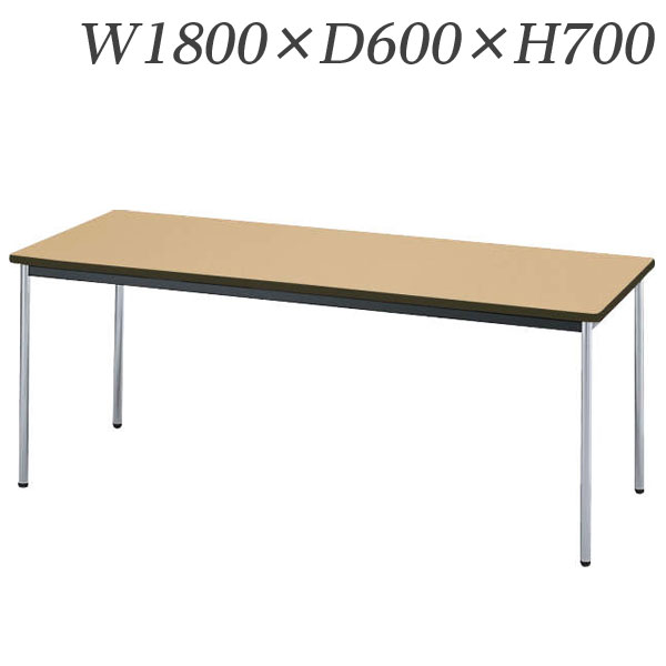 ライオン事務器 ミーティング用テーブル RTタイプ クロームメッキ脚 W1800×D600×H700mm RT-1860N【代引不可】【送料無料(一部地域除く)】