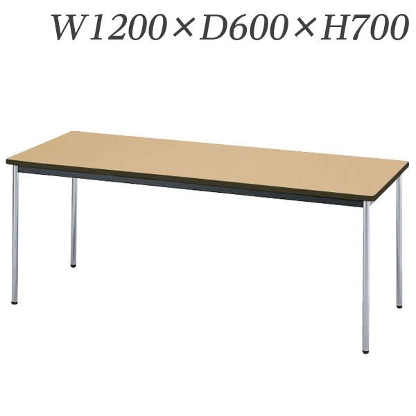 ライオン事務器 ミーティング用テーブル RTタイプ クロームメッキ脚 W1200×D600×H700mm RT-1260N【代引不可】【送料無料(一部地域除く)】