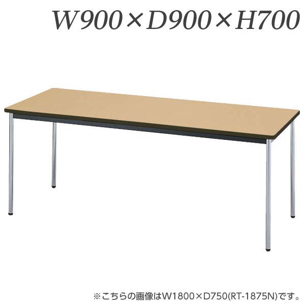ライオン事務器 ミーティング用テーブル RTタイプ クロームメッキ脚 W900×D900×H700mm RT-990N【代引不可】【送料無料(一部地域除く)】