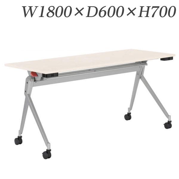 ライオン事務器 デリカフラップテーブル アグレッサ 電源・情報ユニット付 W1800×D600×H700mm AF-1860C【代引不可】【送料無料(一部地域除く)】