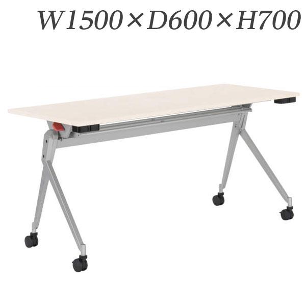 ライオン事務器 デリカフラップテーブル アグレッサ 電源・情報ユニット付 W1500×D600×H700mm AF-1560C【代引不可】【送料無料(一部地域除く)】