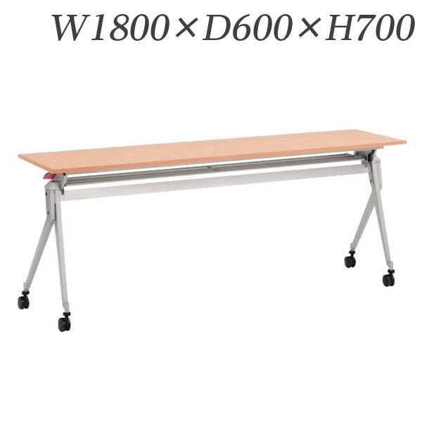 ライオン事務器 デリカフラップテーブル アグレッサ W1800×D600×H700mm AF-1860【代引不可】【送料無料(一部地域除く)】