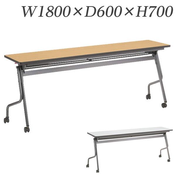 ライオン事務器 デリカフラップテーブル フロアール 直線タイプ W1800×D600×H700mm FR-1860【代引不可】【送料無料(一部地域除く)】