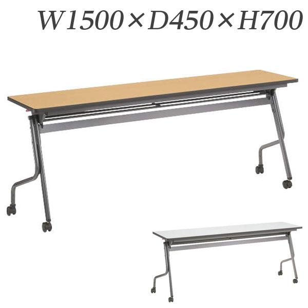 ライオン事務器 デリカフラップテーブル フロアール 直線タイプ W1500×D450×H700mm FR-1545【代引不可】【送料無料(一部地域除く)】