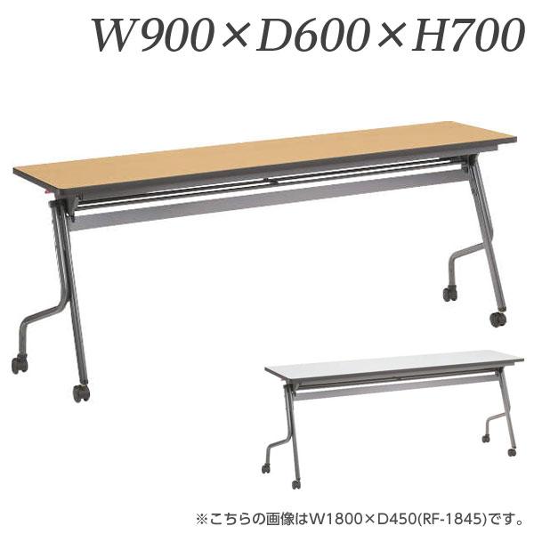 ライオン事務器 デリカフラップテーブル フロアール 直線タイプ W900×D600×H700mm FR-960【代引不可】【送料無料(一部地域除く)】