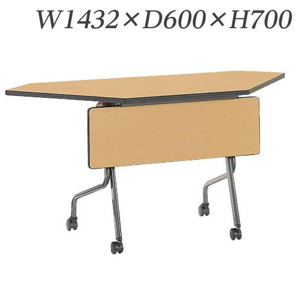 ライオン事務器 デリカフラップテーブル フロアール コーナータイプ 幕板付 W1432×D600×H700mm FR-1460C-P【代引不可】【送料無料(一部地域除く)】