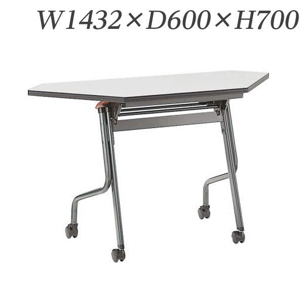 ライオン事務器 デリカフラップテーブル フロアール コーナータイプ W1432×D600×H700mm FR-1460C【代引不可】【送料無料(一部地域除く)】