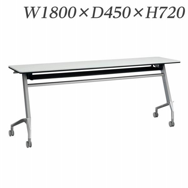 ライオン事務器 デリカフラップテーブル ラフィスト W1800×D450×H720mm RFT-1845R【代引不可】【送料無料(一部地域除く)】