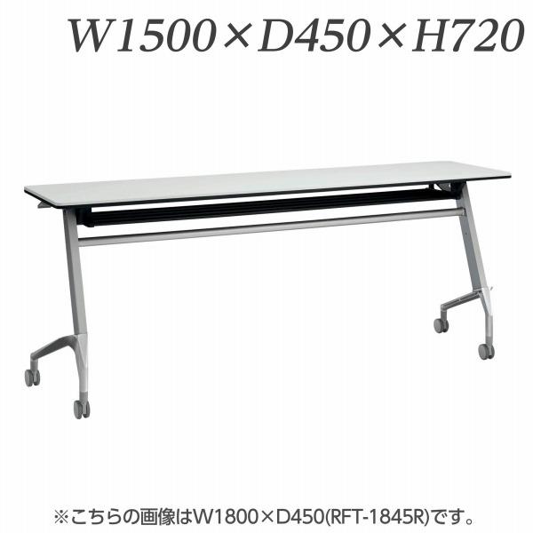 【受注生産品】ライオン事務器 デリカフラップテーブル ラフィスト W1500×D450×H720mm RFT-1545R【代引不可】【送料無料(一部地域除く)】