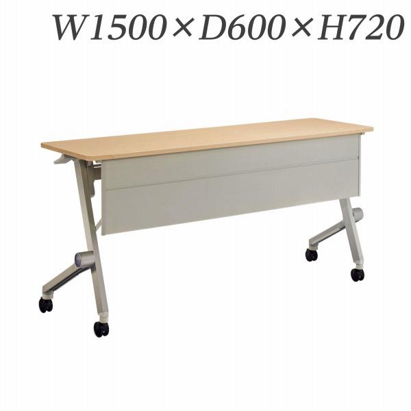 ライオン事務器 デリカフラップテーブル クルーク 幕板付 W1500×D600×H720mm QL-1560PR【代引不可】【送料無料(一部地域除く)】