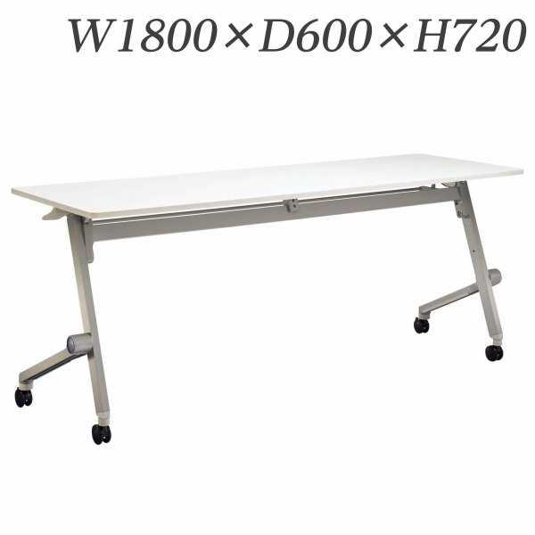 ライオン事務器 デリカフラップテーブル クルーク W1800×D600×H720mm QL-1860R【代引不可】【送料無料(一部地域除く)】