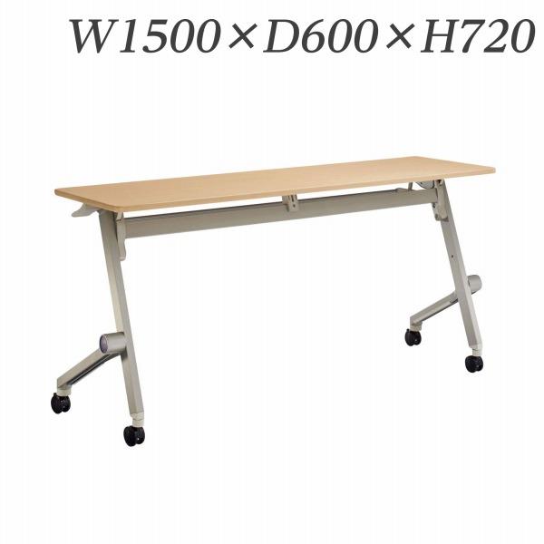 ライオン事務器 デリカフラップテーブル クルーク W1500×D600×H720mm QL-1560R【代引不可】【送料無料(一部地域除く)】