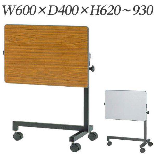 【受注生産品】ライオン事務器 フラップテーブル W600×D400×H620~930mm F-1N【代引不可】【送料無料(一部地域除く)】