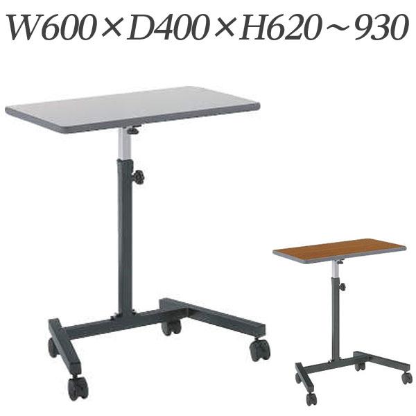 【受注生産品】ライオン事務器 フラップテーブル W600×D400×H620~930mm F-2N【代引不可】【送料無料(一部地域除く)】