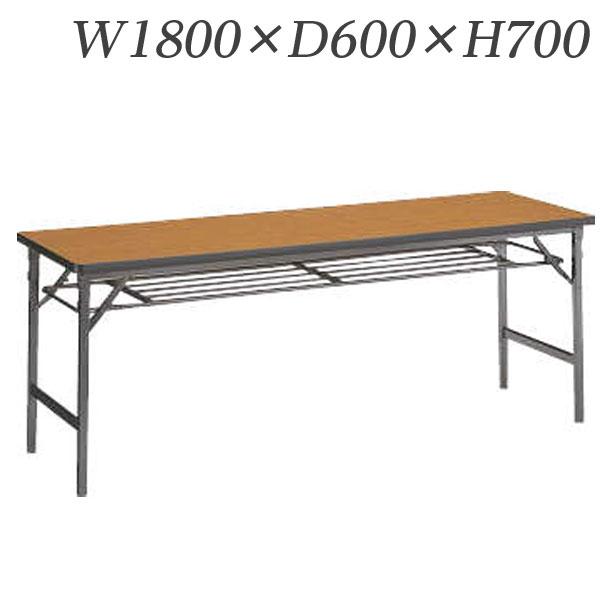 ライオン事務器 ゼミテーブル 軽量タイプ アルミ脚 W1800×D600×H700mm LK-1860A【代引不可】【送料無料(一部地域除く)】