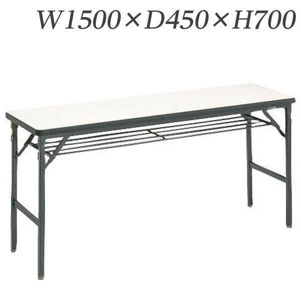 ライオン事務器 ゼミテーブル 高級タイプ W1500×D450×H700mm LV-1545【代引不可】【送料無料(一部地域除く)】