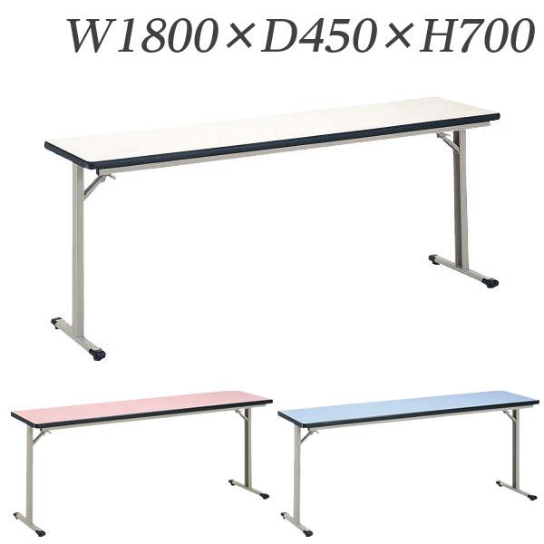 ライオン事務器 カラーゼミテーブル W1800×D450×H700mm ET-1845【代引不可】【送料無料(一部地域除く)】