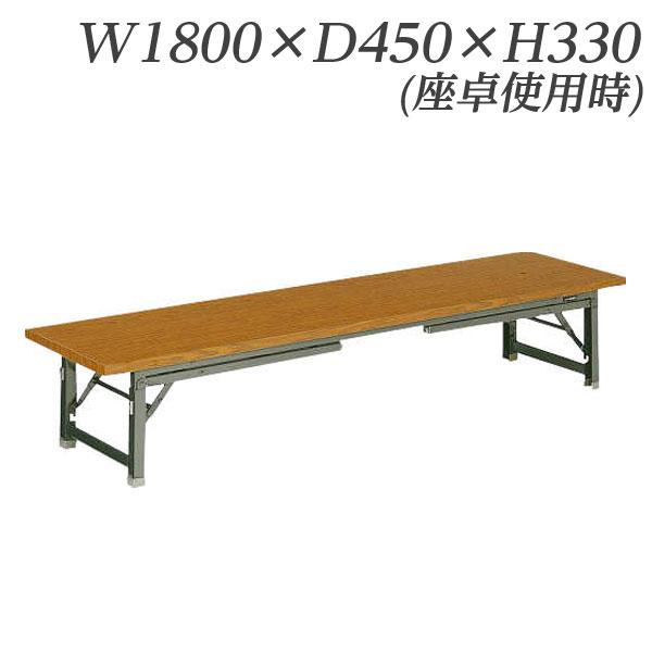 ライオン事務器 座卓兼用ゼミテーブル WW1800×D450×H700(330)mm LTK-1845【代引不可】【送料無料(一部地域除く)】