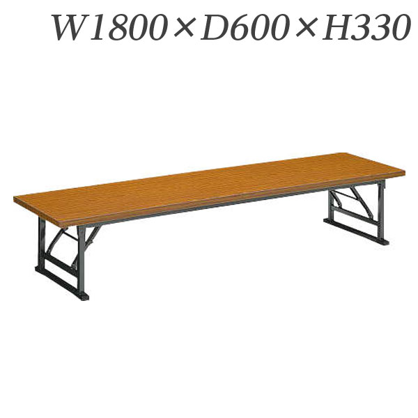 ライオン事務器 ゼミテーブル座卓 W1800×D600×H330mm LST-1860【代引不可】【送料無料(一部地域除く)】