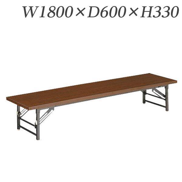 ライオン事務器 ゼミテーブル座卓 W1800×D600×H330mm LSB-1860【代引不可】【送料無料(一部地域除く)】