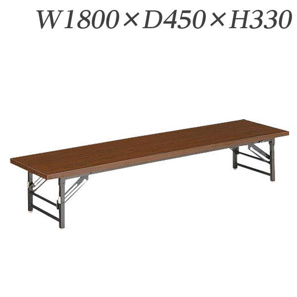 ライオン事務器 ゼミテーブル座卓 W1800×D450×H330mm LSB-1845【代引不可】【送料無料(一部地域除く)】