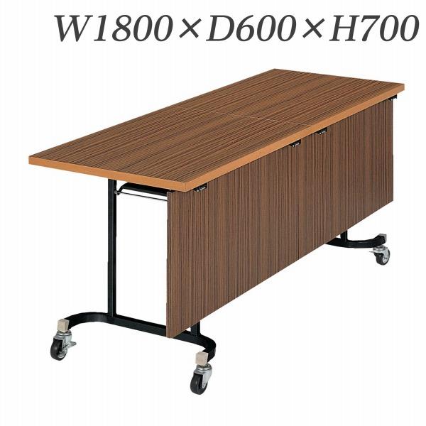 ライオン事務器 デリカテーブル 木縁エッジタイプ W1800×D600×H700mm K-1PS【代引不可】【送料無料(一部地域除く)】