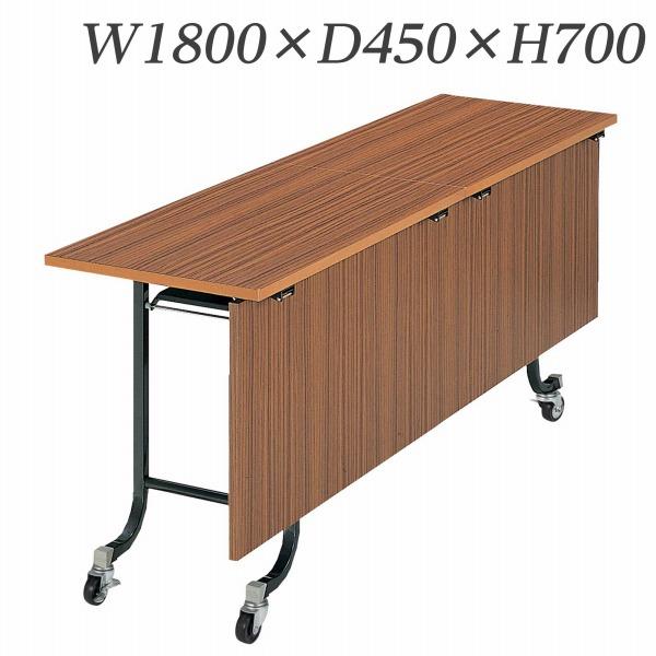ライオン事務器 デリカテーブル 木縁エッジタイプ W1800×D450×H700mm M-1PS【代引不可】【送料無料(一部地域除く)】