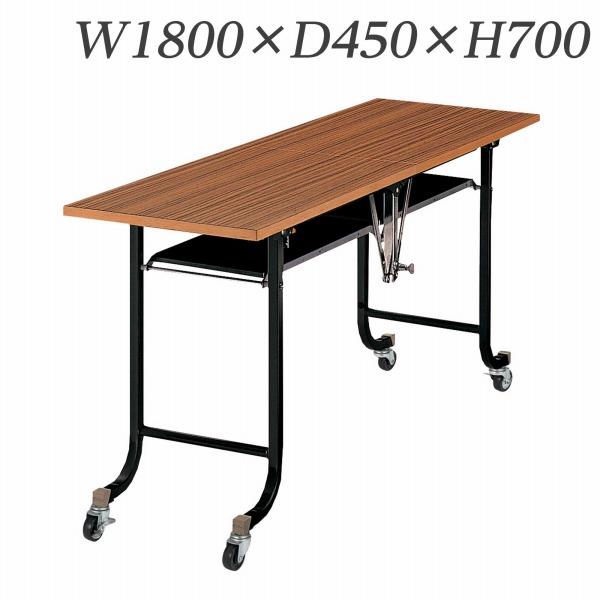 ライオン事務器 デリカテーブル 木縁エッジタイプ W1800×D450×H700mm M-2S【代引不可】【送料無料(一部地域除く)】