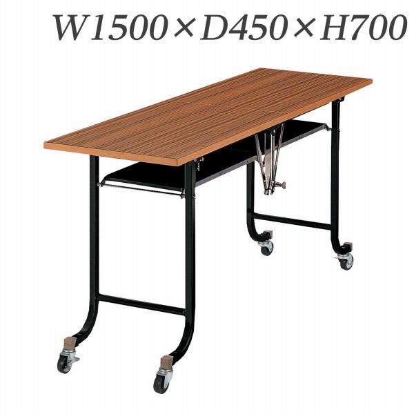ライオン事務器 デリカテーブル 木縁エッジタイプ W1500×D450×H700mm SM-1S【代引不可】【送料無料(一部地域除く)】