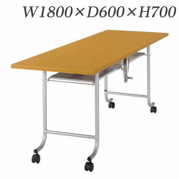 ライオン事務器 デリカテーブル 硬質エッジタイプ W1800×D600×H700mm K-3N【代引不可】【送料無料(一部地域除く)】