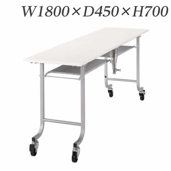 ライオン事務器 デリカテーブル 硬質エッジタイプ W1800×D450×H700mm M-4L【代引不可】【送料無料(一部地域除く)】