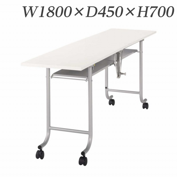 ライオン事務器 デリカテーブル 硬質エッジタイプ W1800×D450×H700mm M-3L【代引不可】【送料無料(一部地域除く)】