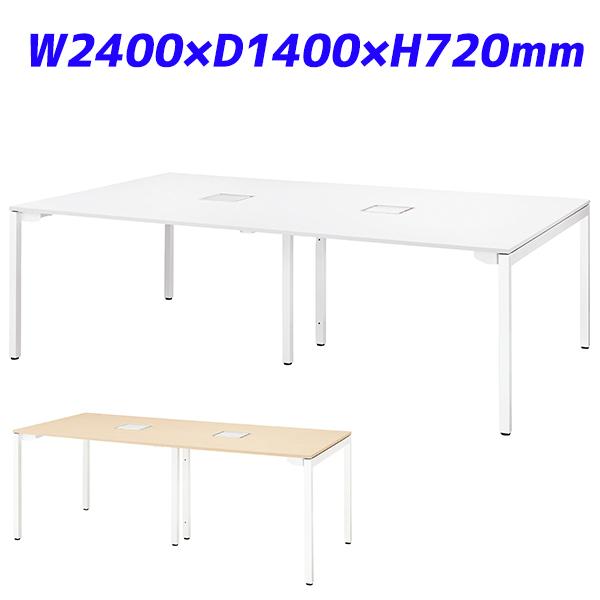 ライオン事務器 マルチワークテーブル ロングテーブル型 基本型 イトラム W2400×D1400×H720mm ITL-2414K【代引不可】【送料無料(一部地域除く)】