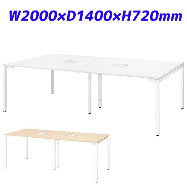 ライオン事務器 マルチワークテーブル ロングテーブル型 基本型 イトラム W2000×D1400×H720mm ITL-2014K【代引不可】【送料無料(一部地域除く)】