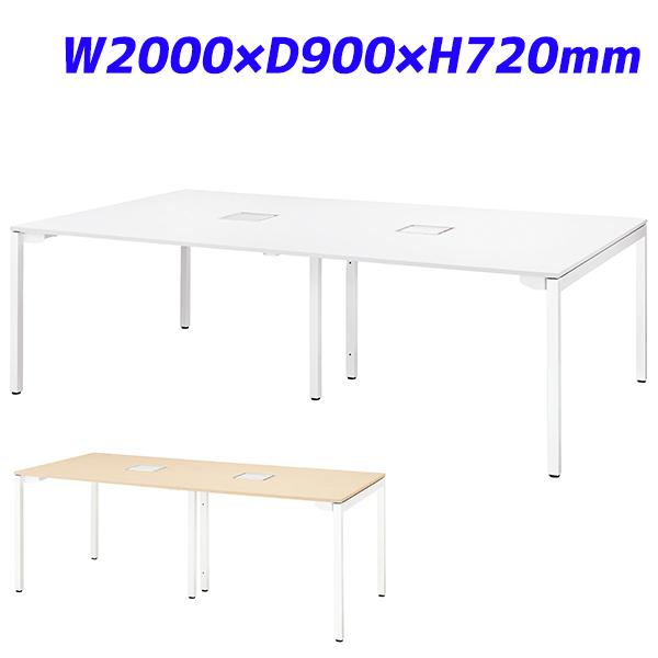 ライオン事務器 マルチワークテーブル ロングテーブル型 基本型 イトラム W2000×D900×H720mm ITL-2009K【代引不可】【送料無料(一部地域除く)】