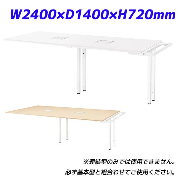 ライオン事務器 マルチワークテーブル ロングテーブル型 連結型 イトラム W2400×D1400×H720mm ITL-2414R【代引不可】【送料無料(一部地域除く)】