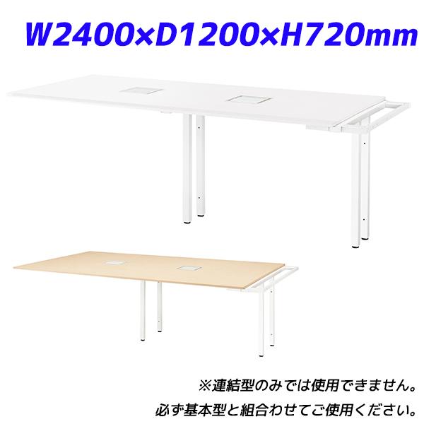 ライオン事務器 マルチワークテーブル ロングテーブル型 連結型 イトラム W2400×D1200×H720mm ITL-2412R【代引不可】【送料無料(一部地域除く)】