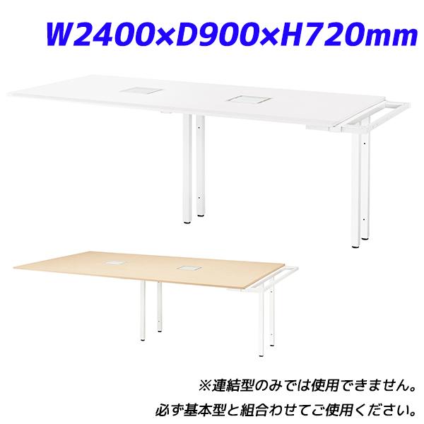 ライオン事務器 マルチワークテーブル ロングテーブル型 連結型 イトラム W2400×D900×H720mm ITL-2409R【代引不可】【送料無料(一部地域除く)】