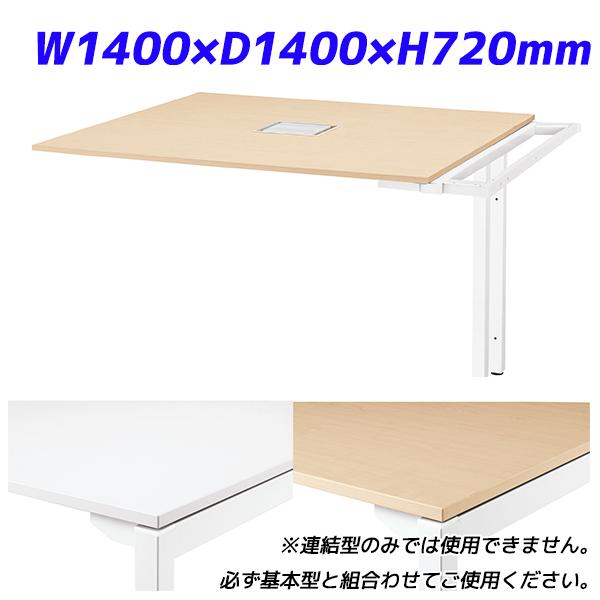 ライオン事務器 マルチワークテーブル スクエアテーブル型 連結型 イトラム W1400×D1400×H720mm ITL-1414R【代引不可】【送料無料(一部地域除く)】