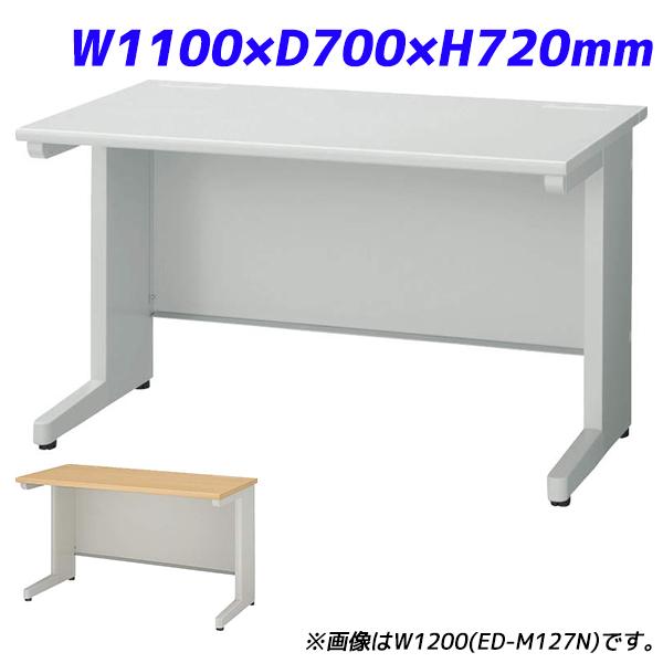 ライオン事務器 平机 ビジネスデスク EDシリーズ H720タイプ W1100×D700×H720mm ED-M117N【代引不可】【送料無料(一部地域除く)】